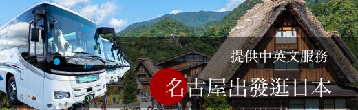 名古屋出發逛日本