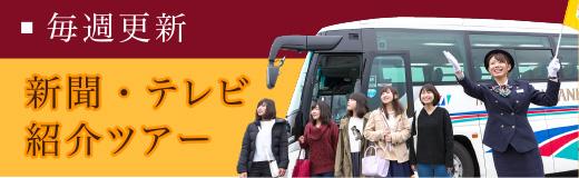 新聞・テレビ紹介ツアー
