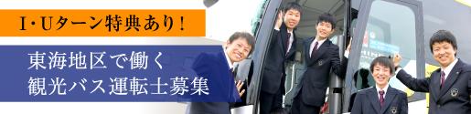 観光バス運転士Iターン採用キャンペーン