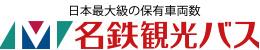 名鉄観光バス